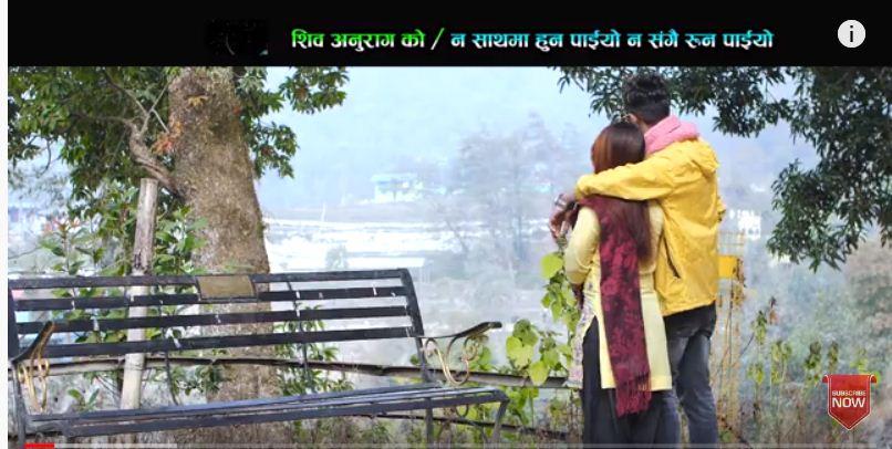 गायक दुर्गा विकको पहिलो गीत न साथमा हुन पाइयो सार्वजनिक ' भिडियो सहित'