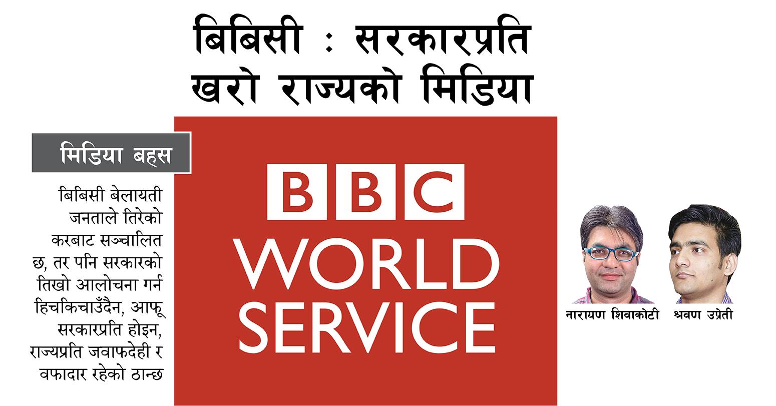 बिबिसी ः सरकारप्रति खरो राज्यको मिडिया
