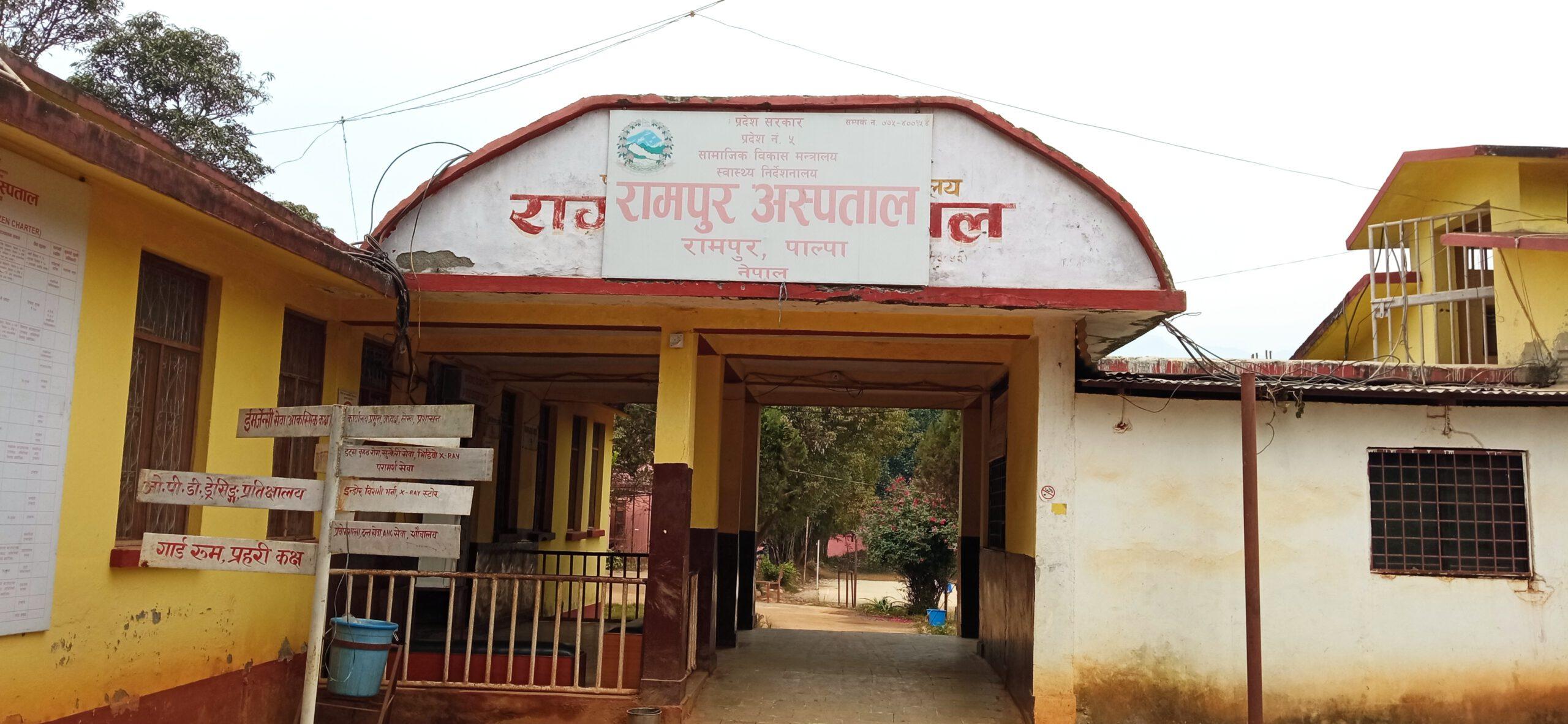अभावकै बीच सेवा दिदै 'रामपुर अस्पताल'